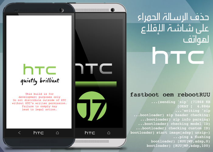HTCOne-Startupscreen-red-text