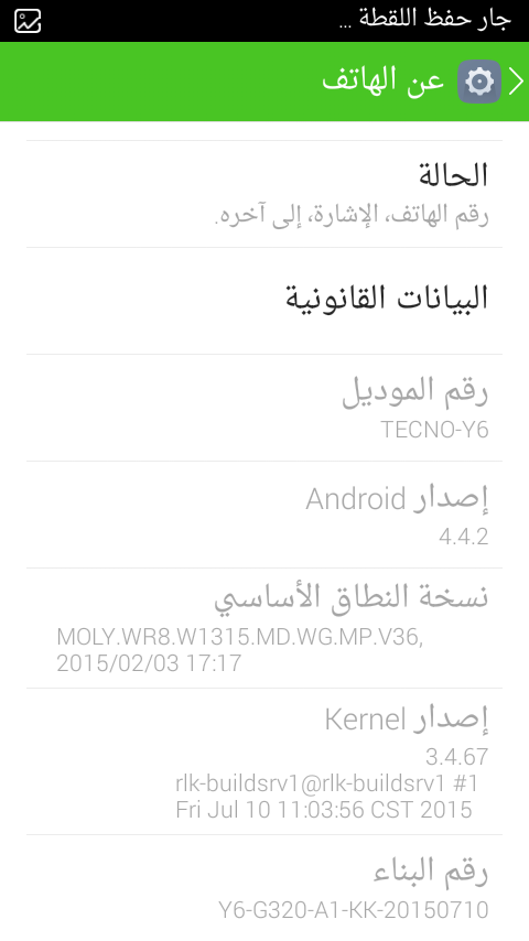Screenshot_٢٠١٥-٠١-٠١-٠٢-٠٤-٥٦