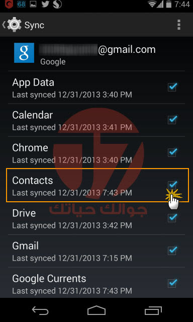 Screenshot_2013-12-31-19-44-281[1]